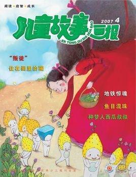 《儿童故事画报》是一本纯粹的课外读物