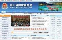 四川省国家税务局官方网站