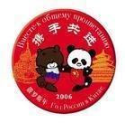 熊猫外交是中国王牌 或能缓和中美关系 - hubao.an - hubao.an的博客