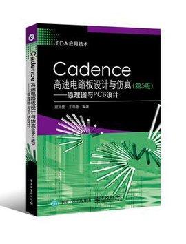 cadence高速电路板设计与仿真(第5版)