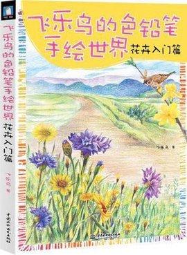 飞乐鸟的色铅笔手绘世界