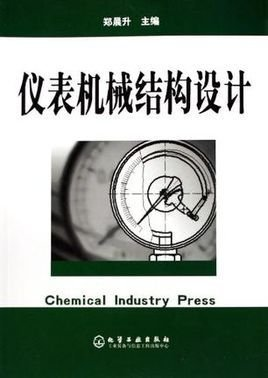仪表机械结构设计_360百科