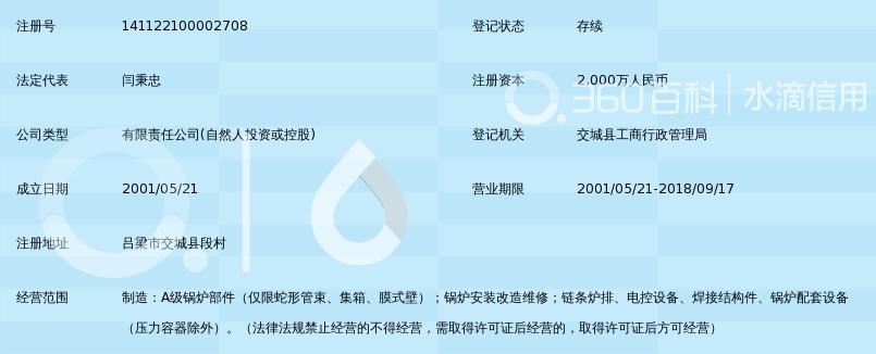 山西东昌电站锅炉设备有限公司