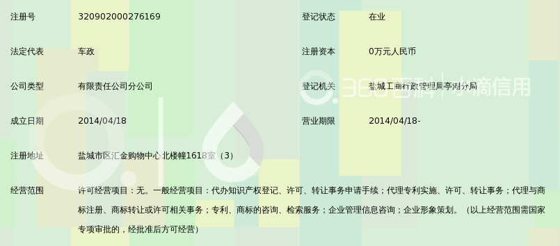 宁波睿承知识产权代理有限公司盐城分公司