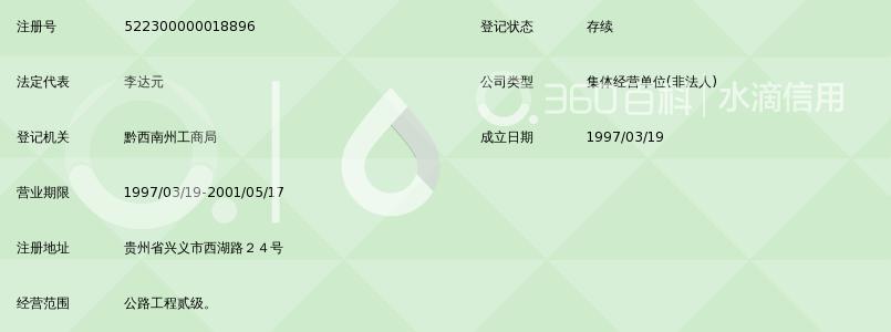 贵州省公路桥梁工程总公司第十一工程处