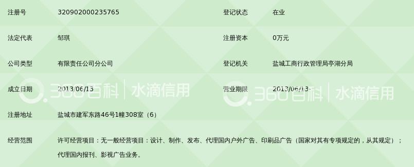 郑州市今好广告传媒有限公司盐城分公司