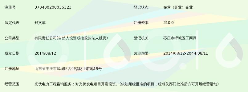 枣庄协鑫光伏电力有限公司_360百科