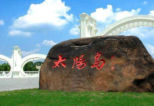 哈尔滨太阳岛风景区(太阳岛公园)|黑龙江户外