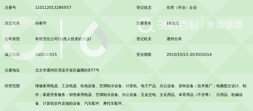 华宇兄弟(北京)电器维修服务有限公司_360百科