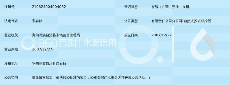 日本玛莉蓝脂肪屠宰加工红石镇畜禽定畜禽燃烧宽甸书图片