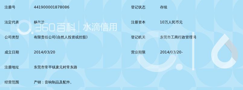 东莞联太音响制品_360别墅聚会邯郸百科图片