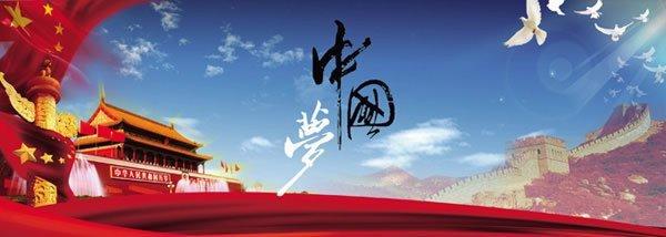 中华民族的伟大复兴之梦