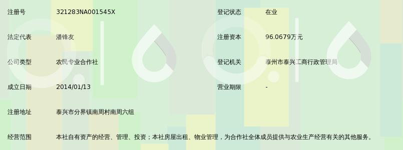 泰兴市分界镇南周村经济合作社_360百科