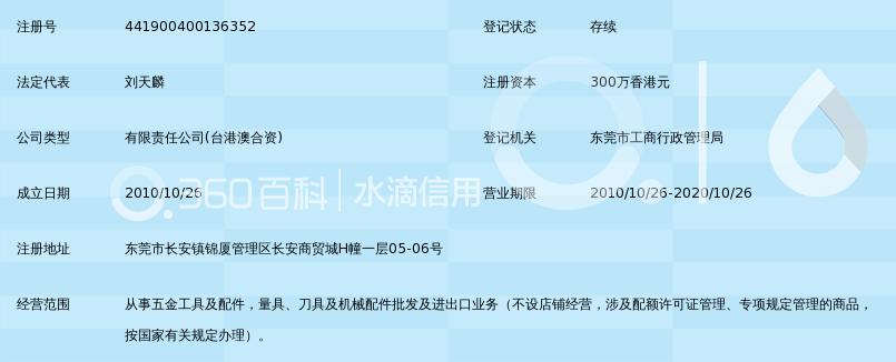 东莞明丰机械刀具有限公司_360百科
