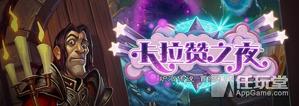 [炉石下载器] 《炉石传说》卡拉赞之夜上层塔攻略 详解怎么玩