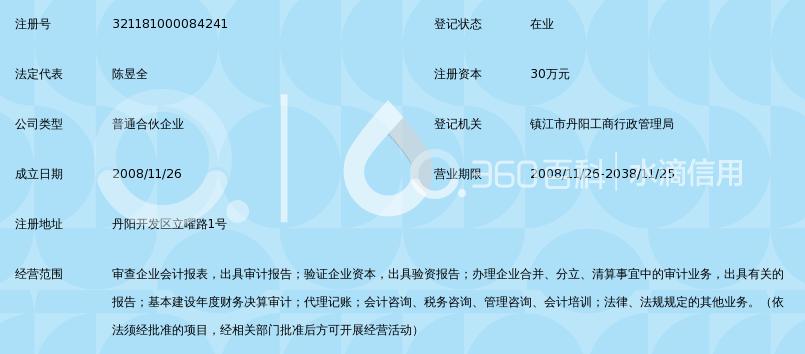 镇江全华永天会计师事务所(普通合伙)_360百科