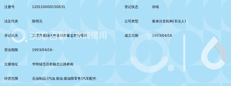 天津市东丽经济开发区凯源石化经销公司范庄加