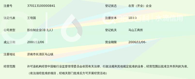 济南市长清区农村信用合作联社马山信用社